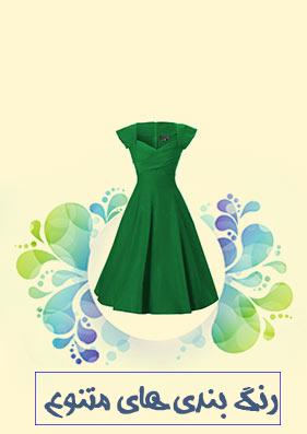لباس زنانه