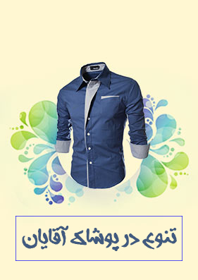 لباس مردانه