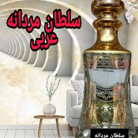 خرید عطر سلطان مردانه در فروشگاه اینترنتی پوشاکچی-مشاهده قیمت و مشخصات