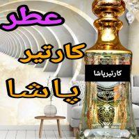 خرید عطر مردانه کارتیر پاشا در فروشگاه اینترنتی پوشاکچی-مشاهده قیمت و مشخصات