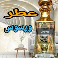 خرید عطر اسپورت ورسوس در فروشگاه اینترنتی پوشاکچی-مشاهده قیمت و مشخصات