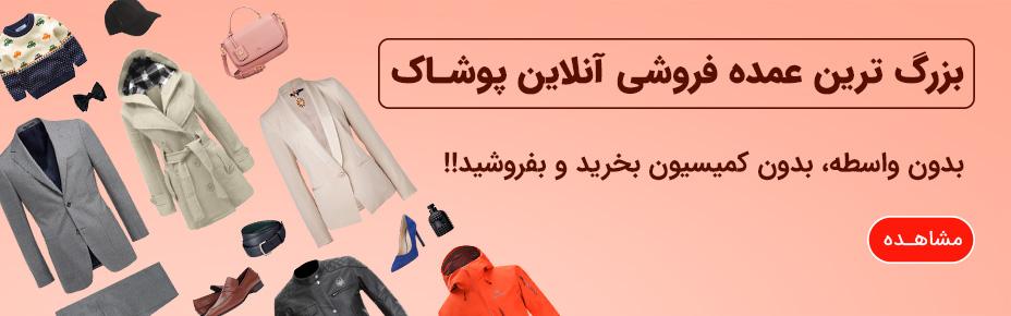 خرید و فروش عمده آنلاین پوشاک
